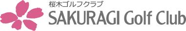 桜木ゴルフクラブ