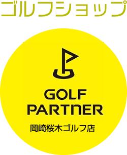 ゴルフショップ
