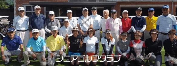 シニアゴルフクラブ